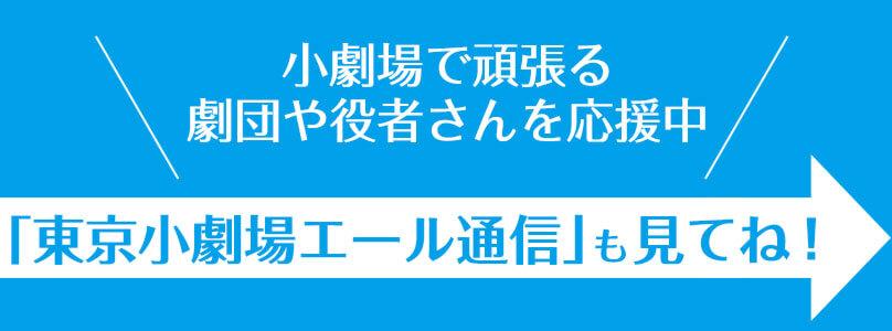 東京小劇場エール通信